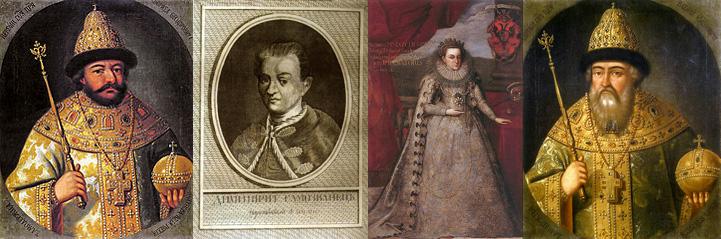 משמאל לימין: בוריס גודונוב, דימיטרי הכוזב, מרינה מנישק, וסילי הרביעי (שויסקי) - (מקור: ויקיפדיה)