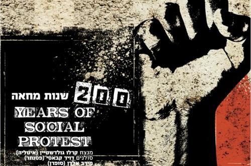 קונצרט 200 שנות מחאה - סימפונט רעננה